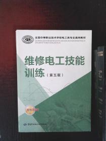 全国中等职业技术学校电工类专业通用教材:维修电工技能训练(第5版)