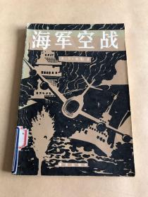 海军空战(1939~1945年)