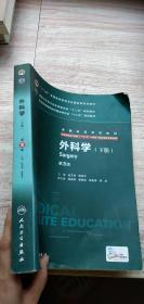 外科学(第3版/八年制/配增值下册)