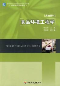 高等学校专业教材:食品环境工程学
