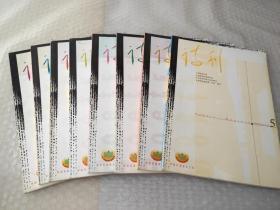 诗刊  上半月刊 2003年 3、4、5、6、8、10、11、12,共8本
