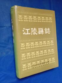 江陵县志 湖北人民出版社 1990年1版1印