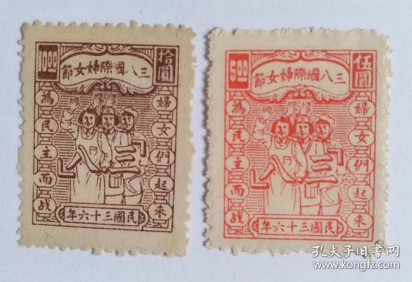 解放区邮票 J.DB-35 三八国际妇女节纪念全新邮票
