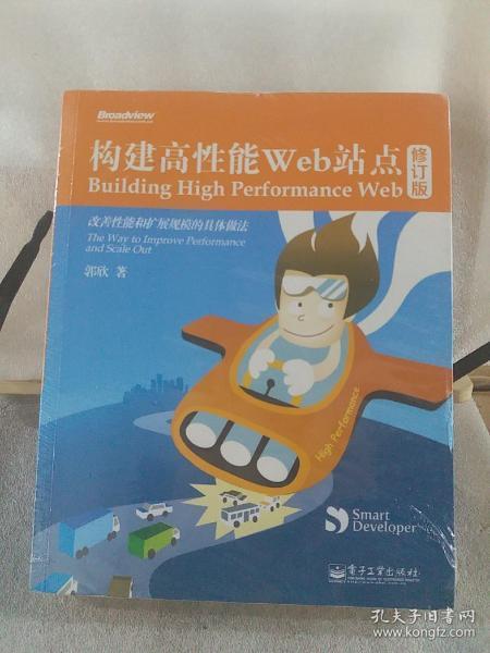构建高性能Web站点     (修订版)