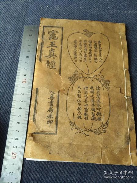 民國十五年上海宏大善書局石印《灶王真經》一冊全,書品差,已托紙修復!