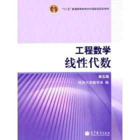 工程数学.线性代数第五版同济大学数学系  编