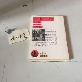 狂人日记 他二篇 日外文原版