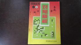 围棋丛书:对局精解(四)