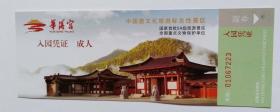 华清宫成人门票(已使用仅供收藏)