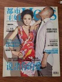 都市主妇(2009年8月号)封面-蒋勤勤&陈建斌