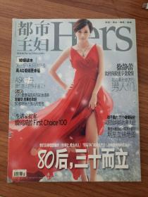 都市主妇(2010年1月号)徐静蕾 比杜拉拉更享受爱情