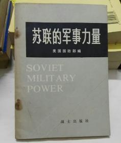 苏联的军事力量