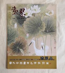 """画界 全国""""两会""""赠阅2008年3月总第十六期 画界推介 当代中国书画名家作品选 喻继高【1932.7生,当代工笔花鸟重彩画大家。中国美协理事、江苏省美协副主席。】"""