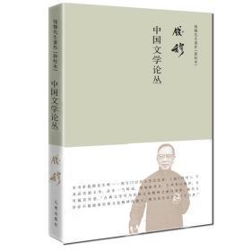 钱穆先生著作系列(简体精装版):中国文学论丛