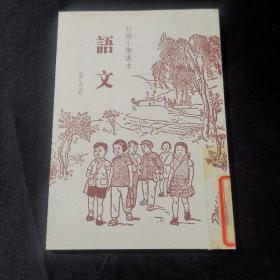 初级小学课本语文 第五册