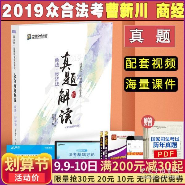 曹新川讲商法·经济法/2018年国家统一法律职业资格考试专题讲座系列