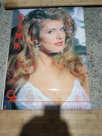 1995年金秀珠丽外国美女挂历