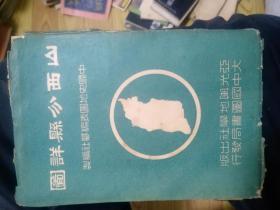 山西分县详图 民国版