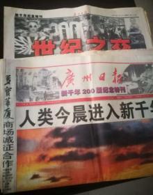 广州日报 2000年1月1日 新千年200版纪念特刊 【全200版 】