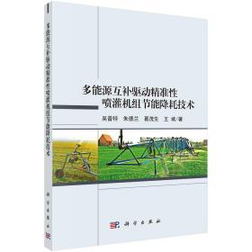 9787030619303-dy-多能源互补驱动精准性喷灌机组节能降耗技术