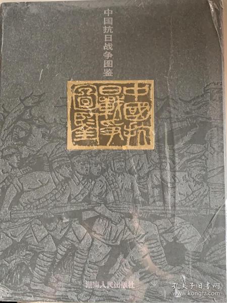 中国抗日战争图鉴(上下)(精)
