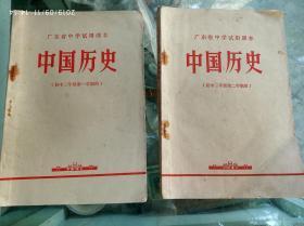 广东省中学试用课本,中国历史,初中一年级第一第二学期,全两册