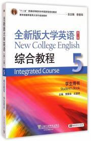正版 全新版大学英语(第二版):综合教程5学生用书(及网络教