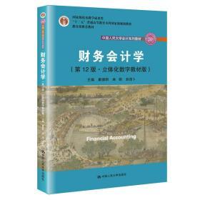 二手二手正版财务会计学第十二12版立体化数字教材版/中国人民大学会9787300272351L