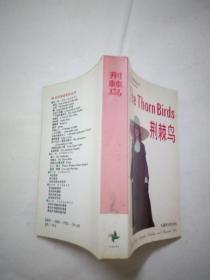 荆棘鸟 英文版