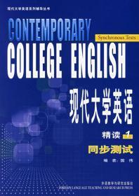正版 现代大学英语(精读1同步测试) 国伟 9787560051031