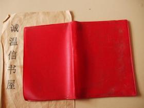 毛泽东选集第二卷 【红塑料书皮】
