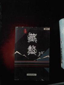 藏獒(插图本)(3)