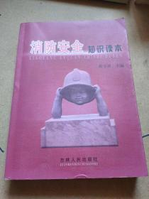 消防安全知识读本