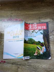 三联生活周刊 2015.8.3/杂志(大16开)
