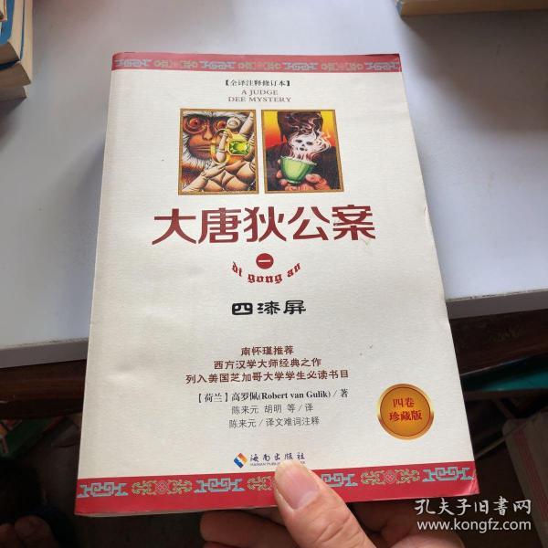 大唐狄公案(1):四漆屏(全译注释修订本)