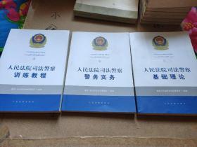 人民法院司法警察系列教程(1/2/3)全