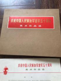 庆祝中人民解放军建军五十周年
