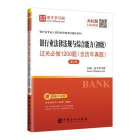 圣才教育:银行业专业人员资格银行业法律法规与综合能力(初级)过关必做1200题(含历年真题)(