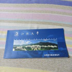 汕头大学一校园风光邮资明信片(2001(19)一0357(10-1-10)10张全.