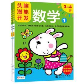 头脑潜能开发3-4岁数学全2册 小红花图书 0-3-6岁幼儿童书籍书宝宝贝读物教辅益智游戏 幼儿小手工绘画画本 亲子读物 启蒙早教