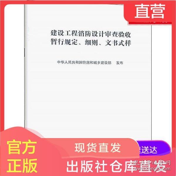 建设工程消防设计审查验收暂行规定 细则 文书式样