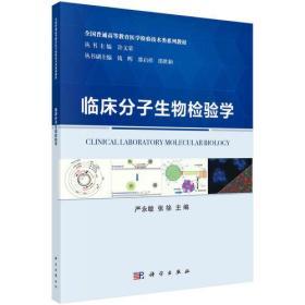 临床分子生物检验学