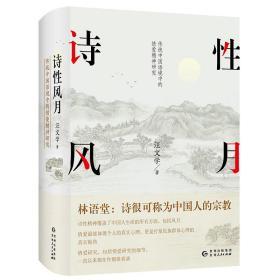 诗性风月:传统中国语境中的情爱精神研究(精装)