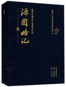 源因略记晚清高僧西行巡礼弘法记(套装共2册)