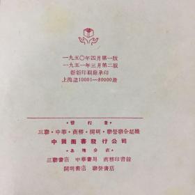中国人民共和国新地图(封皮破损有污渍,字迹  书脊破损  封底破损有污渍  内页,书口有污渍)
