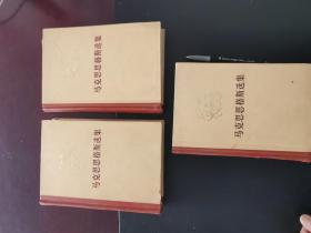 马克思恩格斯选集 第  一、二、三、四卷 红脊黄皮