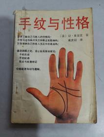 手纹与性格