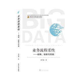 业务流程柔性:战略.创新与实践  龚艺巍 著 武汉大学出版社 9787307212930
