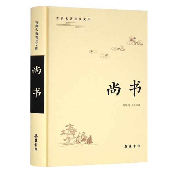 古典名著普及文库:尚书