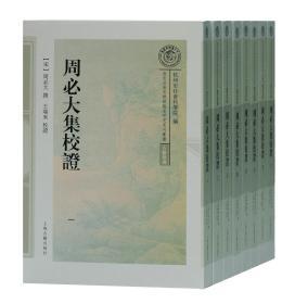 周必大集校证(全八册)(南宋及南宋都城临安研究系列丛书)